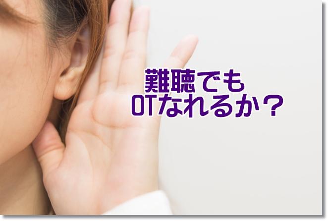 難聴で会話ができるか不安。それでも作業療法士になれる?