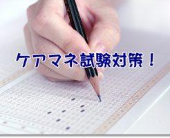 ケアマネ試験のイメージ