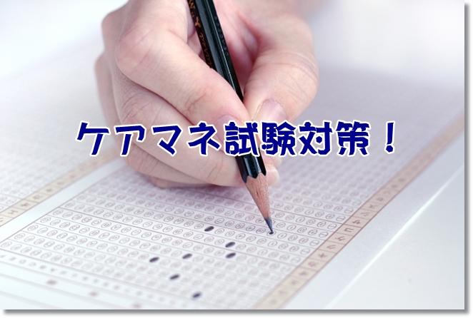 ケアマネ試験対策「在宅医療管理」に関する○☓問part2