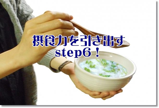 認知症の方の摂食力を引き出すstep6