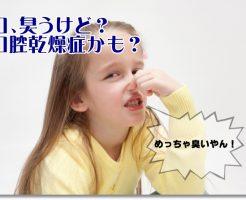 口腔乾燥症の口臭イメージ