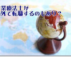 作業療法士が海外で転職