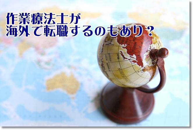 作業療法士が海外で転職するのもありか?