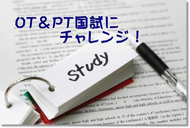 OTPT国家試験のイメージ