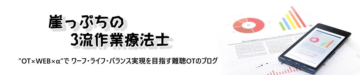 3流作業療法士×Web ~ワーフライフバランス奮闘記~