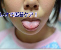 ブレオで舌苔ケア