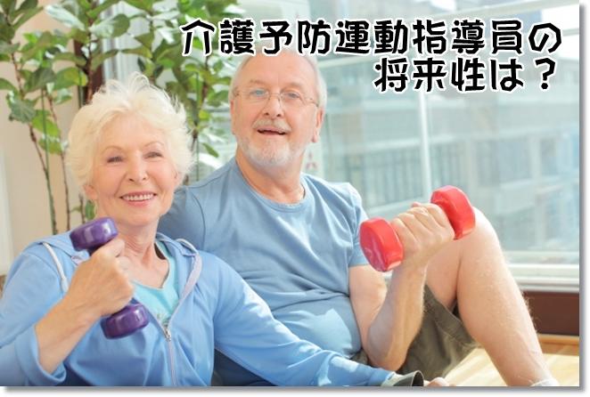 運動中の老夫婦