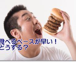 バーガーを食べる男性