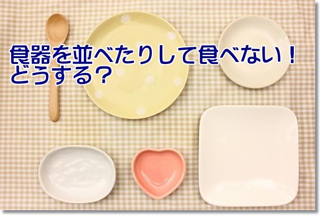 認知症の食事介助時の食器