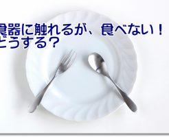 認知症への食事介助