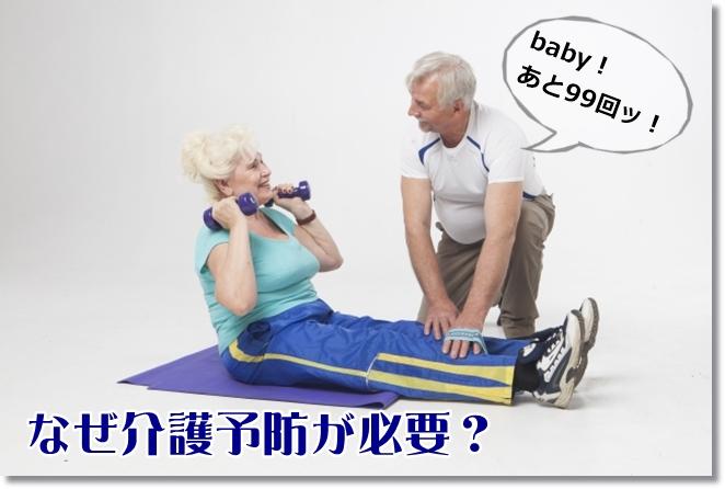 介護予防に励む高齢者
