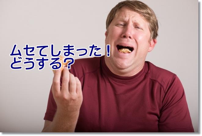 食べ物でムセてる男性