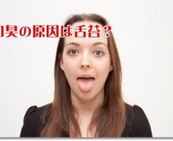 舌苔を見せる女性