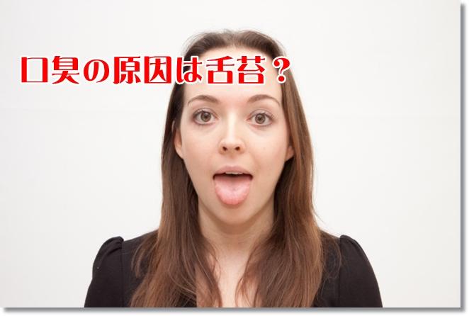 口臭の原因は舌苔?舌苔を取るには?