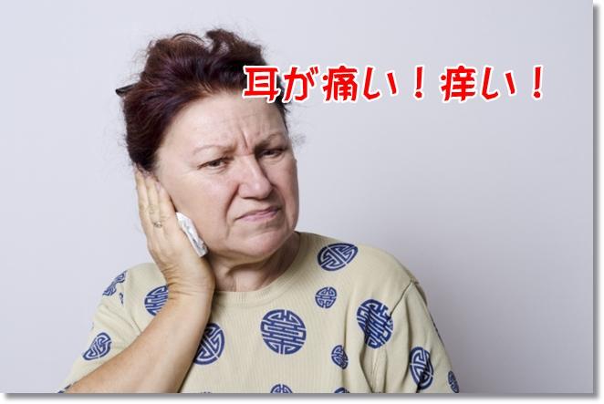 耳が痛む女性