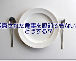 食器とスプーン