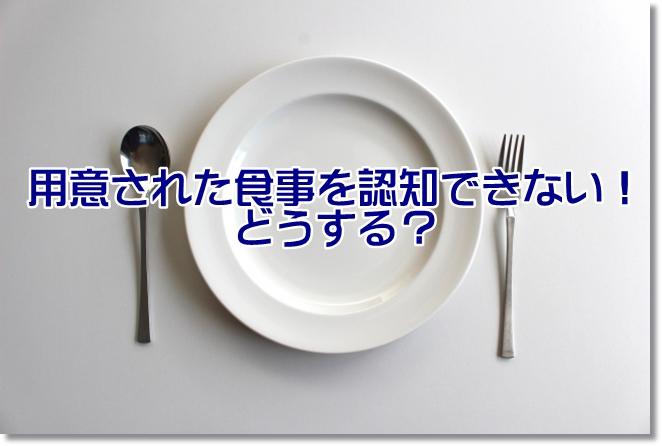 1つの器からのみ食べ続ける!用意された食事を認知できない!