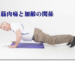 筋肉痛と加齢