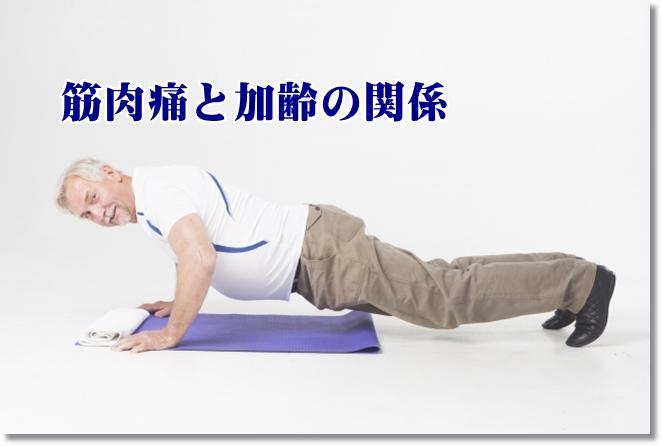 48時間後に来る筋肉痛が加齢のせい?遅発性筋肉痛とは?