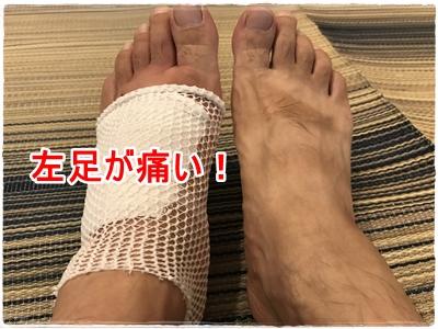 左足が痛い