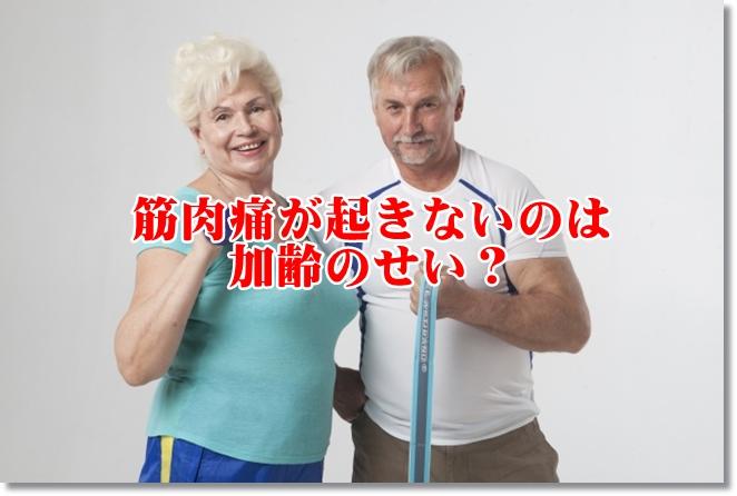 筋トレを行う高齢夫婦