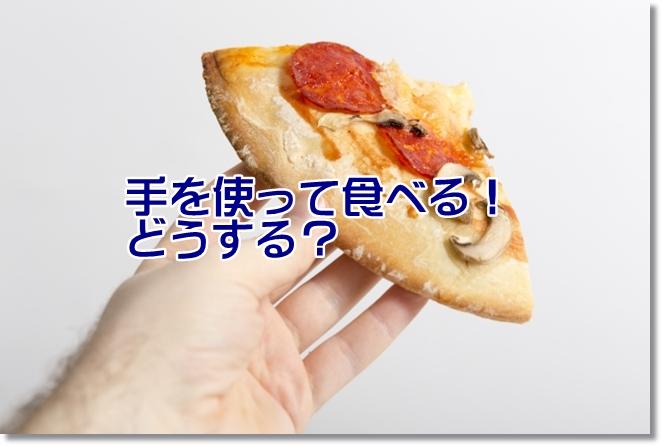 手を使って食べる!どうする?