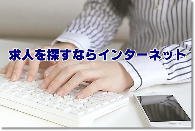 パソコンで求人情報を探す