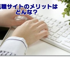 パソコンで転職サイトを開く