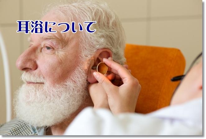 耳鼻科の先生に診てもらってる男性