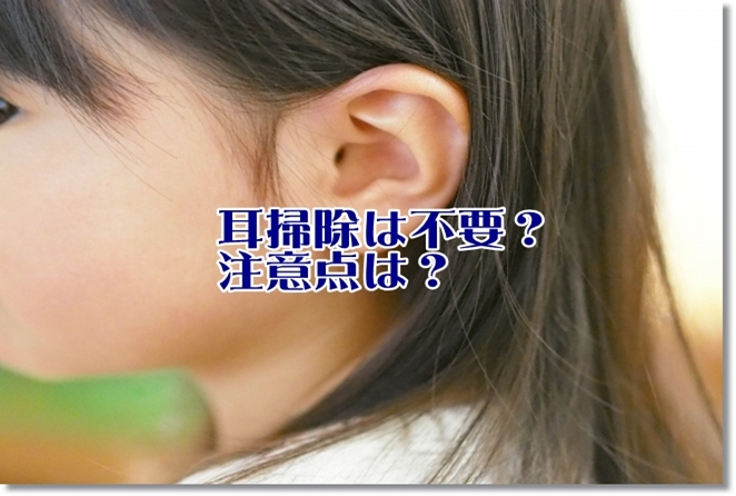 耳掃除は不要?耳掃除の注意点は?