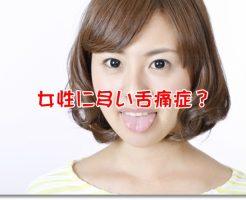 女性に多い舌痛症