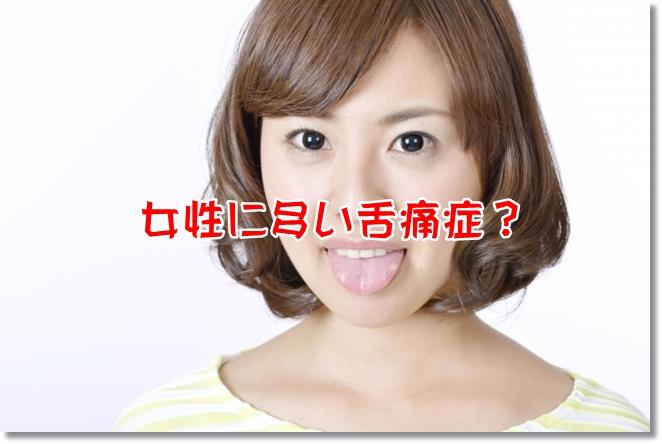 女性に多く見られるしびれとは?足?唇と舌?