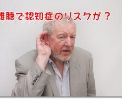 耳の遠い高齢者