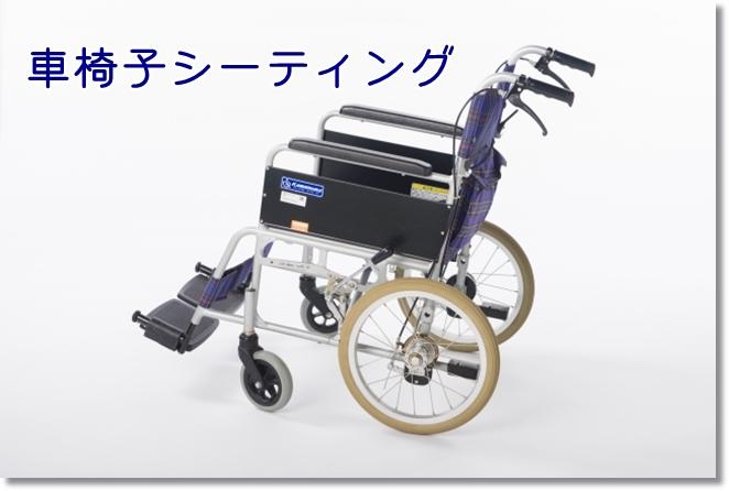 車椅子シーティング