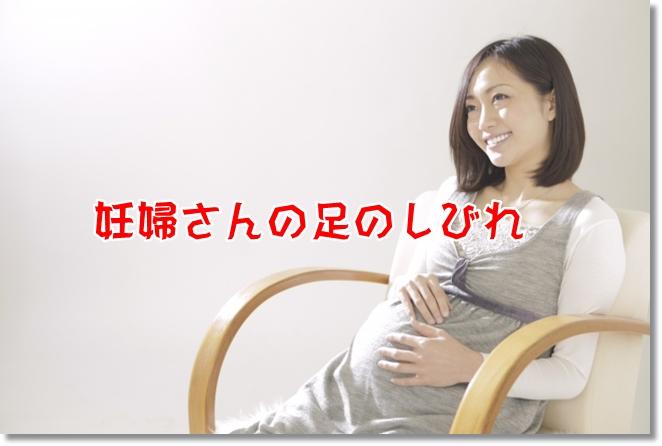 妊婦さんの足のしびれ