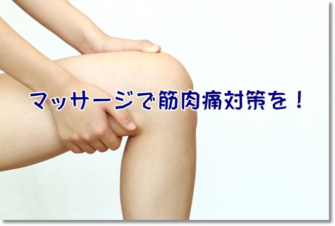 マッサージで筋肉痛対策