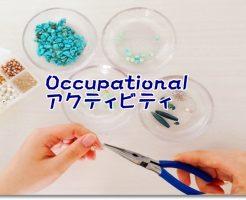 Occupational(作業療法)は我を忘れてしまうような心の状態に導く療法