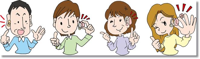 補聴器を付ける人々