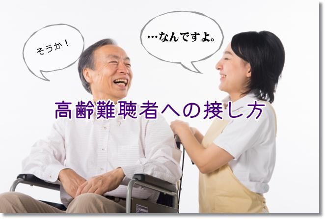 補聴器を付けている高齢難聴者への接し方