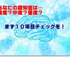 認知症の早期診断チェック