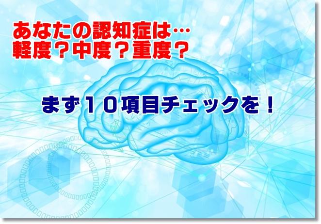 あなたの認知症はどれ?軽度?中度?重度?早期診断チェック!