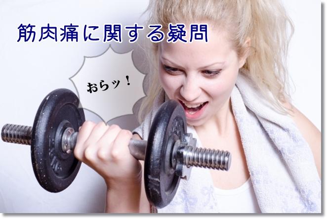 筋肉痛に関する疑問