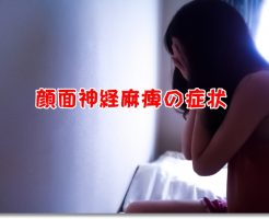 顔面しびれに悩む女性