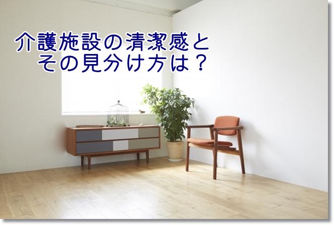 老人ホームで体験見学する時の清潔感とその見分け方は?