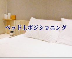 ベッドのイメージ