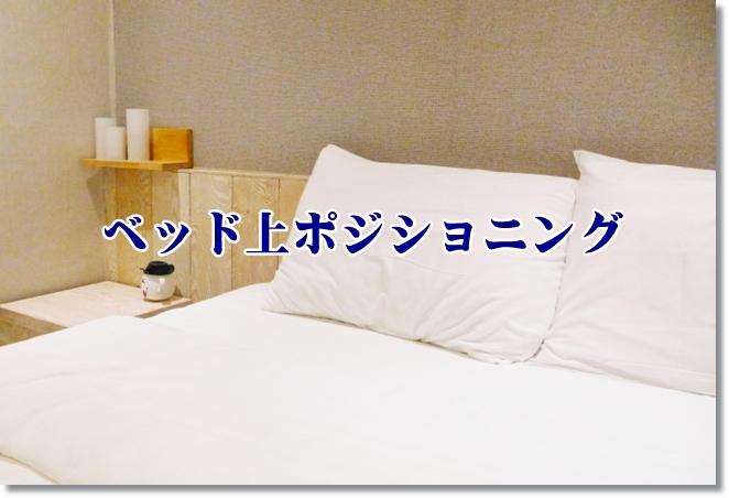 ベッド上、頭を枕にきちんと乗せてる?頭頚部のポジショニング