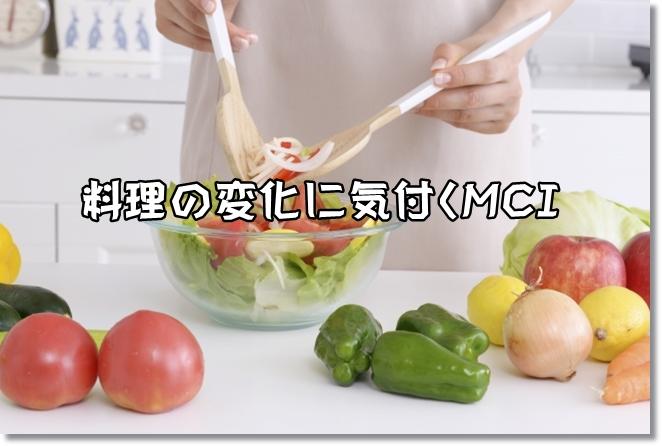 料理の変化に気付くMCI