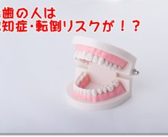 入れ歯イメージ
