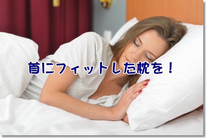 枕を使う女性