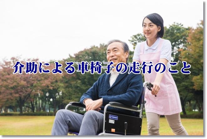 介助による車椅子の走行について